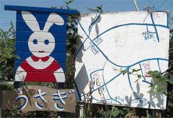 ウサギのブルーベリー園看板のコピー.jpg